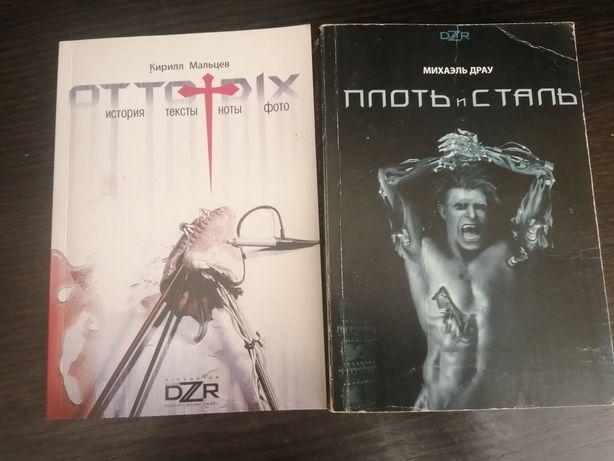Книги группы Otto dix Отто дикс автограф