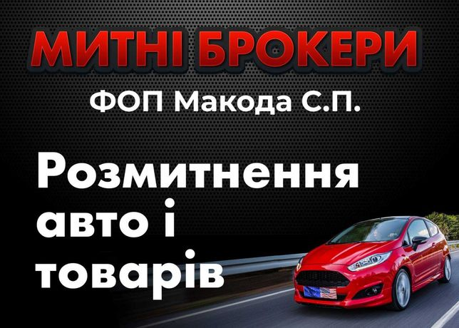 МИТНИЙ БРОКЕР. Розмитнення: авто з Європи та США; Євроблях; Товарів.