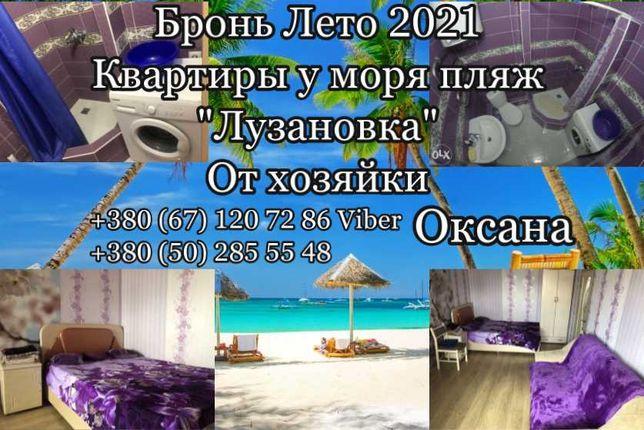 у моря в Одессе квартира пляж Лузановка Честор Ривьера Ашан Бочарова