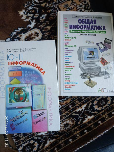 Продам книги по информатике
