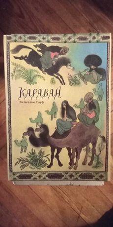 """Книга """"Караван"""". 1992 год."""