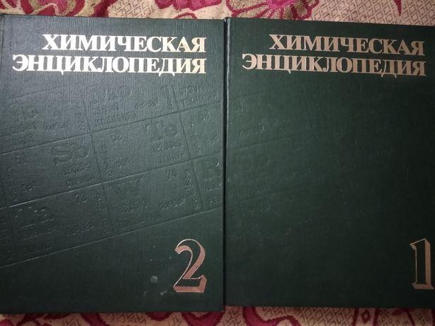 Химическая энциклопедия. СССР.