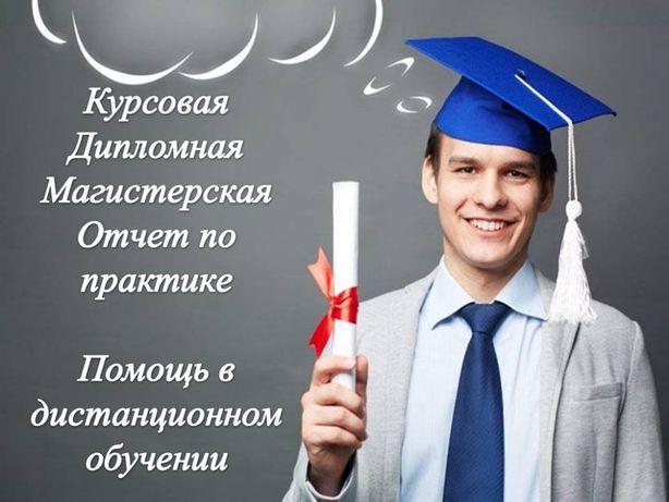 Курсова, курсовые, дипломна, магістерська робота, стаття, контрольні