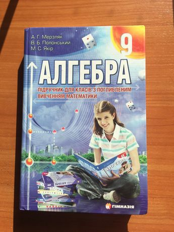 Книга алгебра для поглибленого  вивчення математики 9 клас
