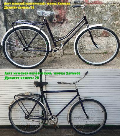 Новый велосипед белорусский (Минск и ХВЗ) АИСТ !!!ДЕШЕВЛЕ НЕТ!!!