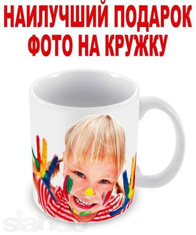 Фото на кружку, печать фото на кружке, фото на чашку, печать на чашке