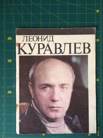 Леонин Куравлев брошюра