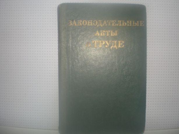 одним лотом редкие книги ссср. 8 шт. №4.