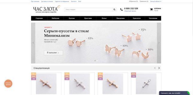 Продам действующий интернет-магазин Ювелирных украшений