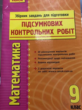 Підсукмкові контролні роботи 9 класс математика