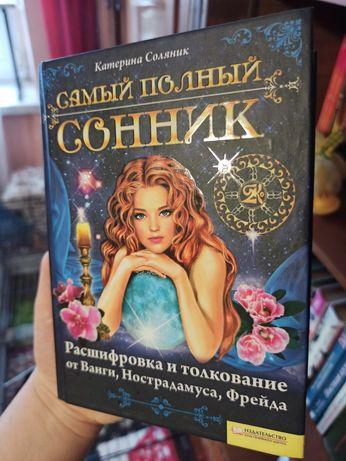 Книга Сонник Нострадамус Фрейд Ванга