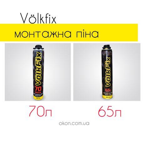 VölkFix Піна монтажна 65L 850ml 70L 900 ml Пена монтажная VolkFix