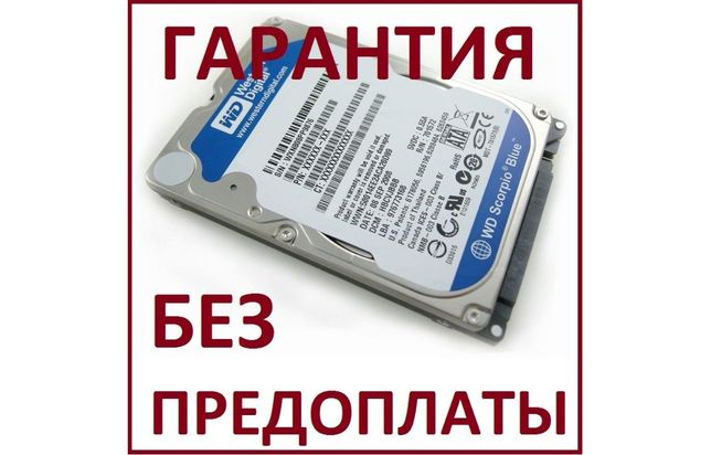 Жесткий диск для ноутбука HDD 2.5 SATA 160GB 250GB 320GB 500GB Гаранти