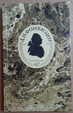 Фонвизин Д. Сочинения: Недоросль; Бригадир; Лисица-кознодей; Сатира