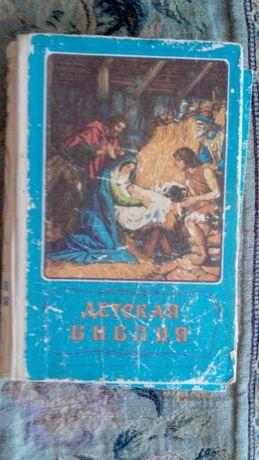 Детская библия с картинками