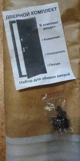Обивка кожзам (кожвинил) на двери комплект