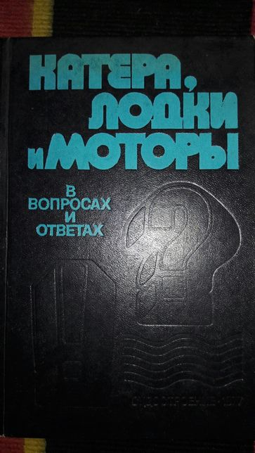 Книги по Катерам лодкам и моторам Издание СССР