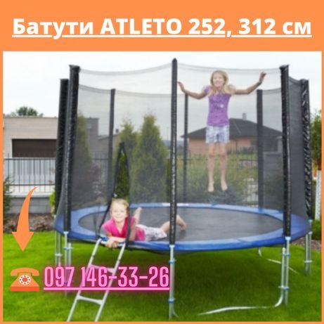 Батути ATLETO 252, 312,183 см з захисно сіткою. Чесна ціна!!!