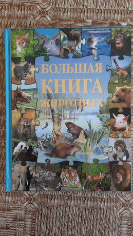 Большая книга животных