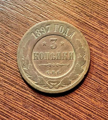 Царская Россия - монета 3 копейки 1897 год . Хорошее состояние .