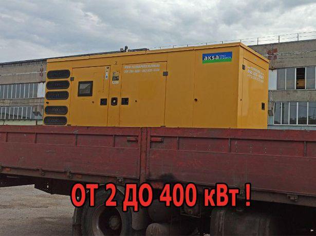 Аренда генератора, электростанции от 10 до 400 кВт