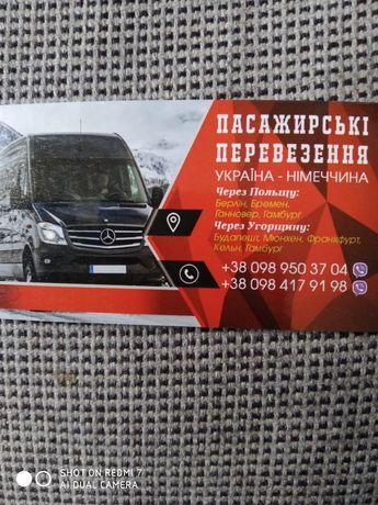 Пасажирські перевезення Україна-Німечина.