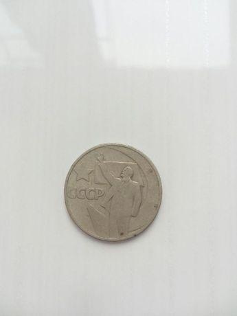 Продам 50копеек 1967 года Пятьдесят лет советской власти