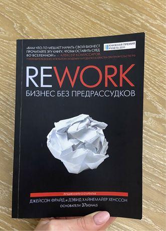 Продам книгу ReWork