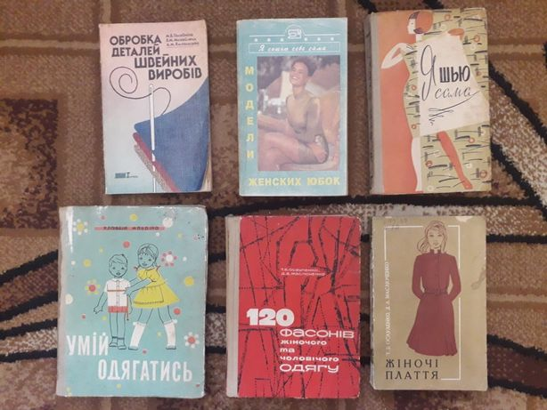 Продам книги кройки и шитья .Рукоделие.СССР