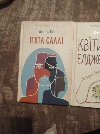 Книги Деніела Кіза
