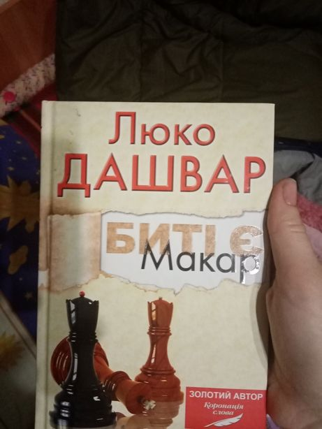 Продам книгу Люко Дашвар Макар