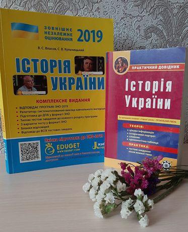 Посібники для підготовки до ЗНО з Історії України