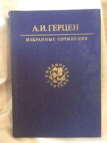 """А.И.Герцен ,,Избранные сочинения """"Библиотека учителя 1987 года"""