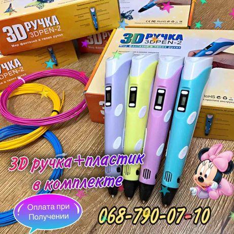3Д ручка+Пластик разных цветов 50,100,200 и больше метров в Наборе !