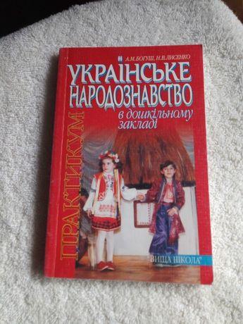 практикум украинского народознавства.   po ukraińsku
