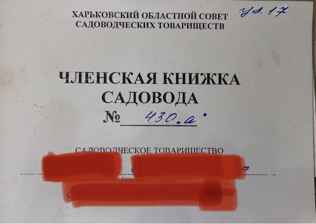 Продам дачный участок в ТОВ «Світанок»