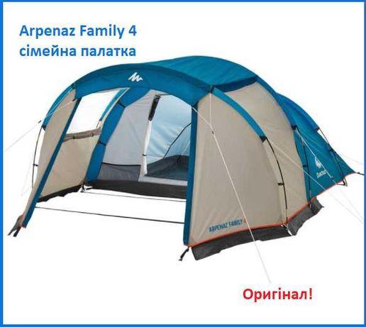 Quechua Arpenaz 4. Чотирімісний сімейний намет. Палатка кечуа