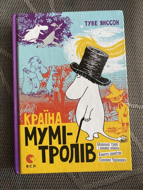 Книжка Мумі троль