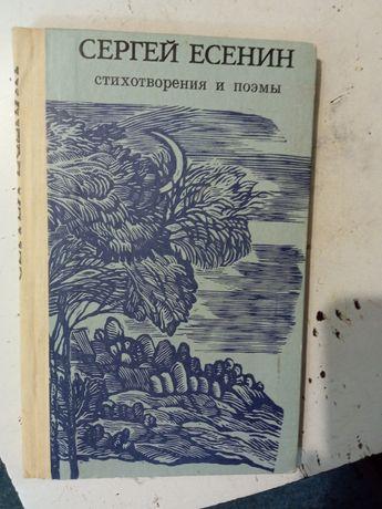 Сергей Есенин книга
