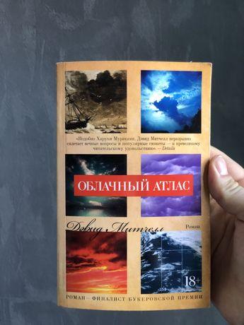 Девид Митчел облачный атлас