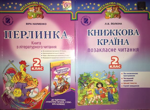 Учебники Перлинка 2 клас Науменко йолкіна