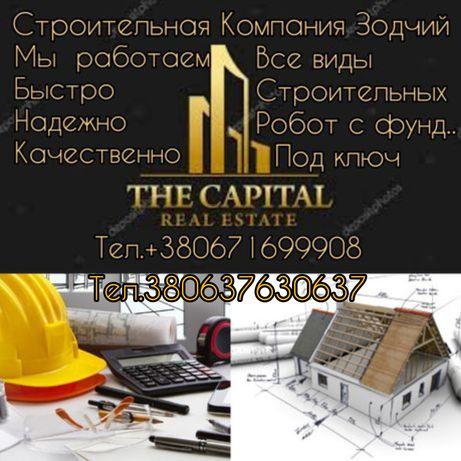 все виды строительных работ индивидуальный подход к каждому клиенту
