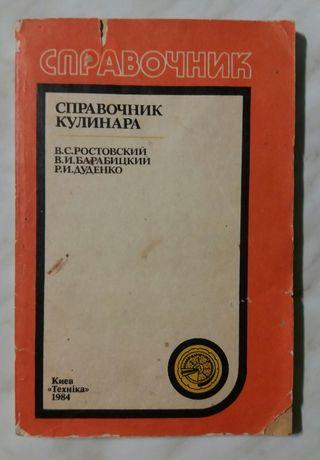 Справочник кулинара