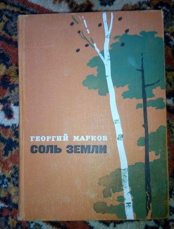 Книга Г.Марков Соль земли