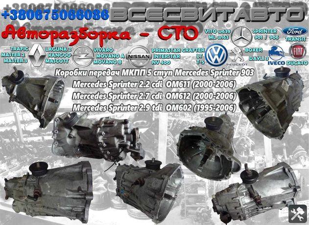 Коробка передач МКПП Sprinter 2.2 2.7 2.9 Мерседес Спринтер 903 2,2