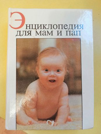 Энциклопедия для мам и пап новая