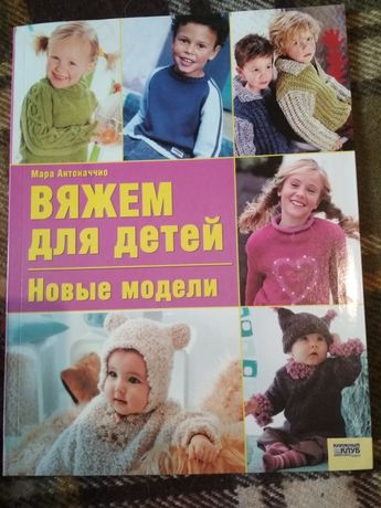 Книга Вяжем для детей