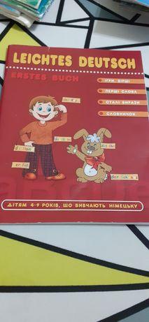 Немецкий для детей