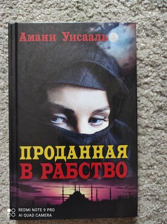 Амани Уисааль. Проданная в рабство.