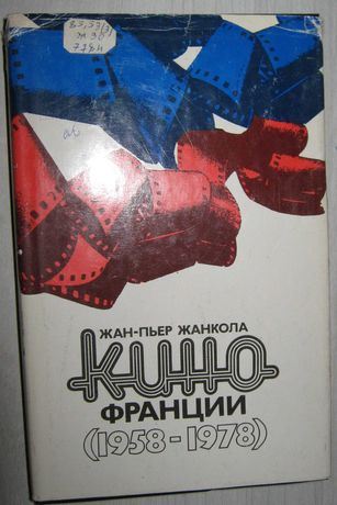 Кино Франции. Пятая республика (1958-1978) Жанкола Жан-Пьер.